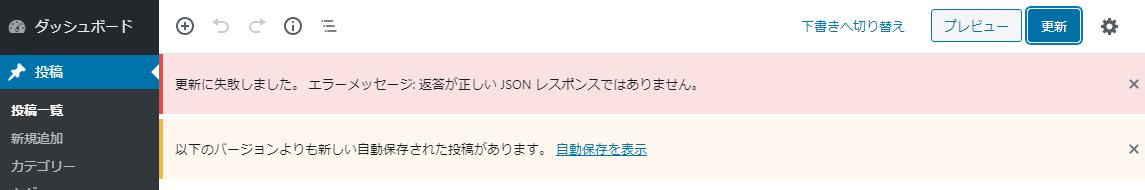 返答 が 正しい json レスポンス では ありません